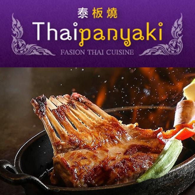 thaipanyaki